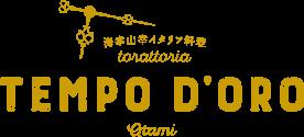 TEMPO D'ORO 海幸山幸イタリア料理 トラットリアテンポドーロ アタミ